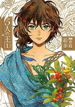 [絵歩, 恵庭]の5人の王 1 (ダリアコミックスe)