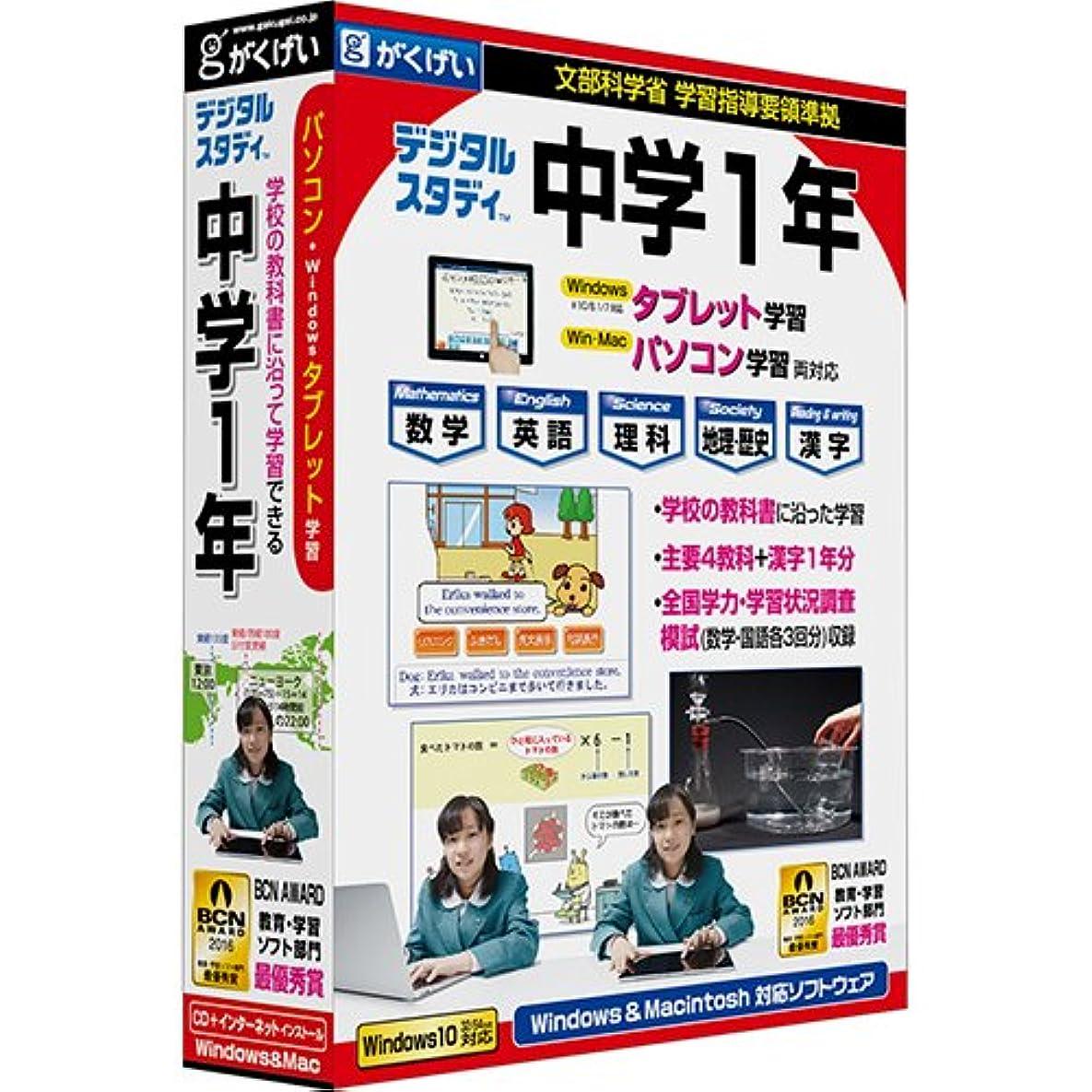 暗いギャロップサーフィン中学1年デジタルスタディ 新教科書対応版