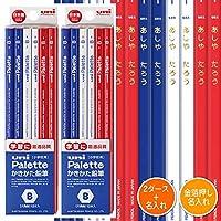 鉛筆2ダースと彫刻名入れ(金箔押し)のセット品 三菱鉛筆 ユニパレット ブルー 5618 かきかたえんぴつ6角軸 硬度:B 単位:2ダース(24本)