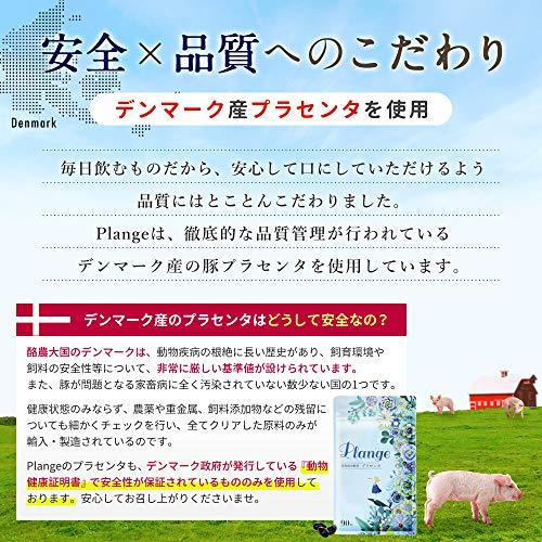 プラセンタサプリPlange(プランジュ)厳選デンマーク産プラセンタを1袋234,000mg(原液換算)全8種類の美容成分配合プロテオグリカンコラーゲンヒアルロン酸アスタキサンチン大豆イソフラボンアムラ乳酸菌ビタミンE日本製サプリメント