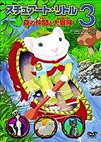 スチュアート・リトル3 森の仲間と大冒険 [DVD]