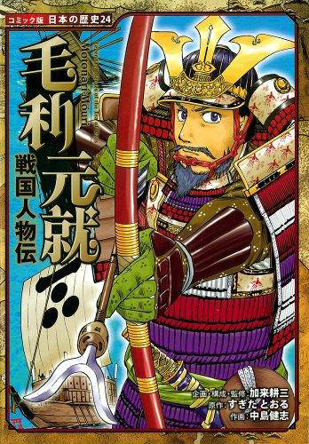 戦国人物伝 毛利元就 (コミック版 日本の歴史)
