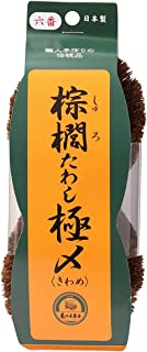 亀の子束子 棕櫚たわし極〆No.6