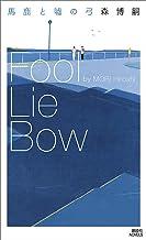 表紙: 馬鹿と嘘の弓 Fool Lie Bow (講談社ノベルス) | 森博嗣