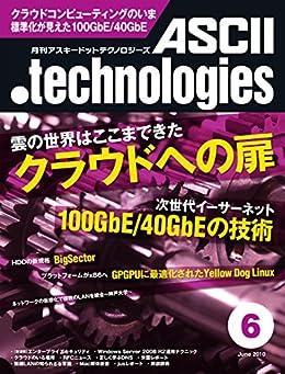 [月刊ASCII.technologies編集部]の月刊アスキードットテクノロジーズ 2010年6月号 [雑誌] (月刊ASCII.technologies)