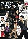 フィギュアスケート世界選手権2011完全ガイド  -2011年版選手名鑑付き-
