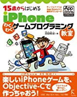 15歳からはじめる iPhone わくわくゲームプログラミング教室(iPhone 4S / iOS 5 / OSX 10.6 / 10.7対応)