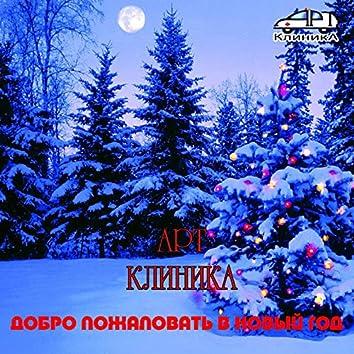 Добро пожаловать в Новый год
