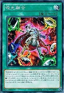 吸光融合 ノーマル 遊戯王 レイジング・マスターズ sprg-jp044