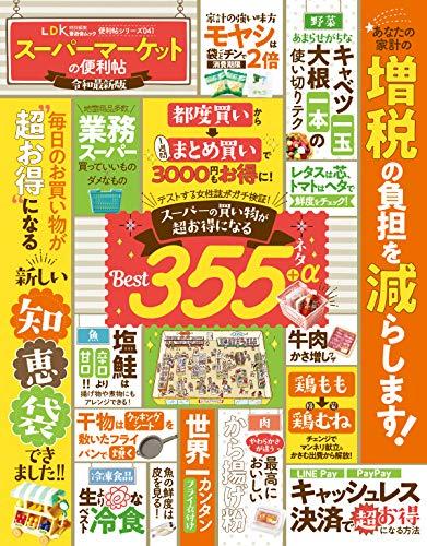 【便利帖シリーズ041】スーパーマーケットの便利帖 令和最新版 (晋遊舎ムック)