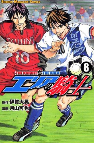 エリアの騎士(8) (講談社コミックス)