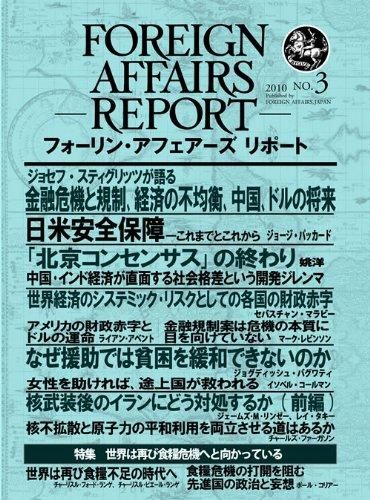 フォーリン・アフェアーズ・リポート2010年3月10日発売号の詳細を見る