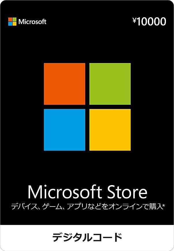 倒錯アトミックその結果Microsoft Store プリペイド カード 10,000 円 オンラインコード版
