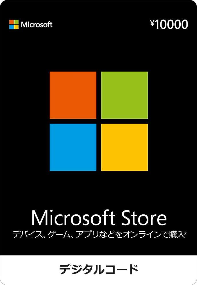 損なう長方形散髪Microsoft Store プリペイド カード 10,000 円|オンラインコード版