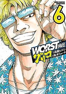 WORST外伝 グリコ 6 (少年チャンピオン・コミックス エクストラ)