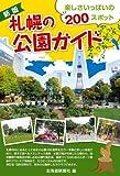 札幌の公園ガイド