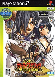 SNK BEST COLLECTION サムライスピリッツ 天下一剣客伝