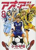 アオアシ (8) (ビッグコミックス)