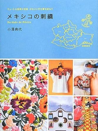 メキシコの刺繍―キュートな図案の宝庫 かわいい手仕事を訪ねて
