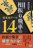 徹底解明! 相振り飛車の最重要テーマ14 (マイナビ将棋BOOKS)