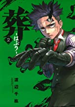 葬-はぶり- 2 (マッグガーデンコミックス Beat'sシリーズ)