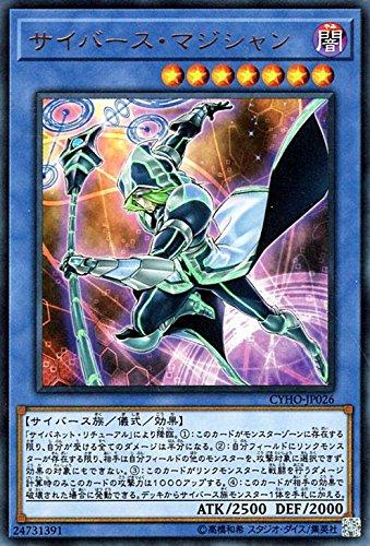 サイバース・マジシャン ウルトラレア 遊戯王 サイバネティック・ホライゾン cyho-jp026