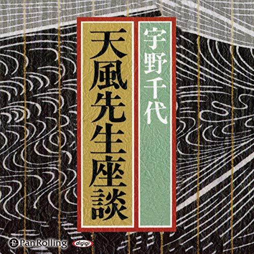『天風先生座談』のカバーアート