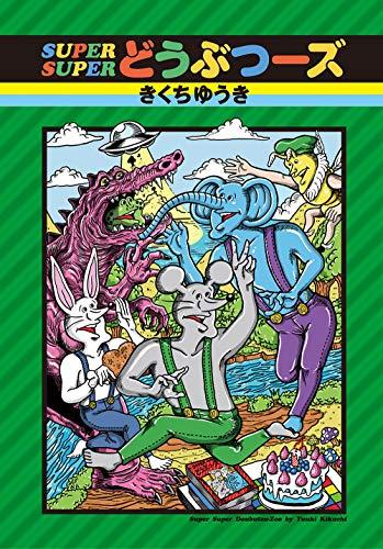 SUPER SUPER どうぶつーズ (LEED Cafe comics)の詳細を見る