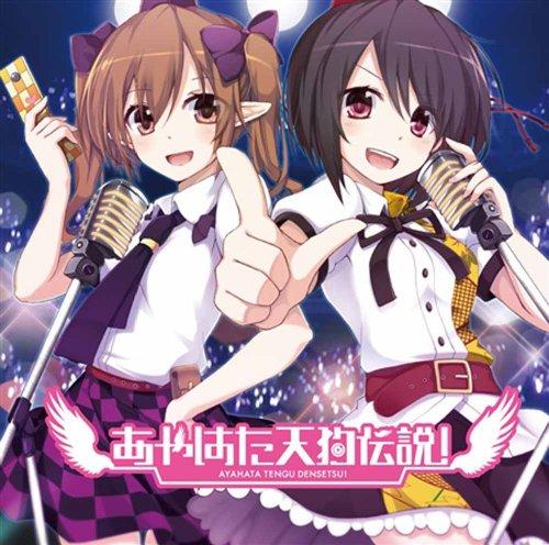 AYahata Tengu Legende! Kl?ngel [Musik] (Japan-Import)