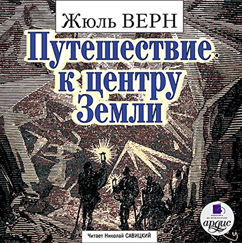 Puteshestviye k tsentru Zemli [Journey to the Center of the Earth] audiobook cover art