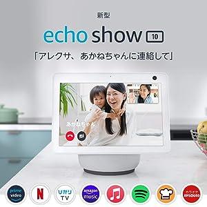 Echo Show 10(第3世代)