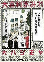 大喜利まみれ(2) (ビッグコミックス)