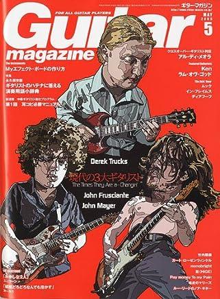 Guitar magazine (ギター・マガジン) 2009年 05月号 [雑誌]