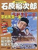 石原裕次郎シアター DVDコレクション 11号 『零戦黒雲一家』  [分冊百科]