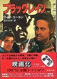 ブラック・レイン (新潮文庫)