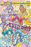 スター☆トゥインクルプリキュア オフィシャルコンプリートブック (学研ムック) - アニメディア編集部