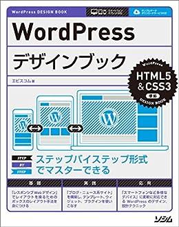[エビスコム]のWordPressデザインブック HTML5&CSS3準拠