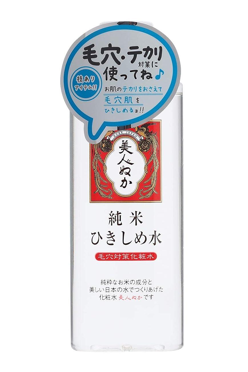 黒くする誇りに思うコミュニティ美人ぬか 純米ひきしめ水 190mL