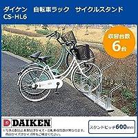 雑貨 生活日用品 自転車ラック サイクルスタンド CS-HL6 6台用