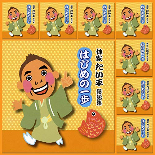 『林家たい平落語集 はじめの一歩 8本セット』のカバーアート