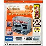 三菱アルミニウム Kireidea 3面フード お徳用 シルバー 高さ37cm×幅117.5cm ふくらみの分だけ広く使える SH1-222 2枚入