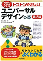 トコトンやさしいユニバーサルデザインの本(第2版) (今日からモノ知りシリーズ)