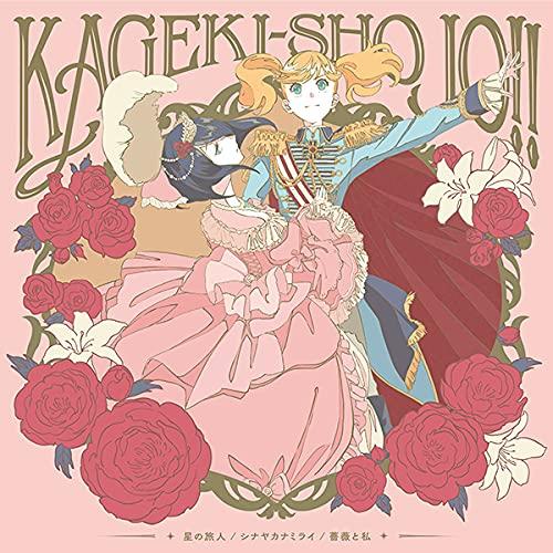 【Amazon.co.jp限定】星の旅人/シナヤカナミライ/薔薇と私(メガジャケ付き)