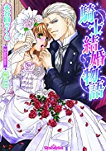 表紙: 騎士結婚物語 (ティアラ文庫) | 永谷圓 さくら