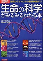 [図解]生命の科学がみるみるわかる本