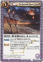 【バトルスピリッツ】 第11弾 星座編 灼熱の太陽 終末描かれしキャンバス コモン bs11-063
