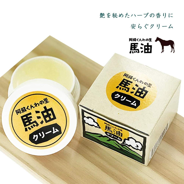 望み囲む夜の動物園馬油 クリーム 3個セット 阿蘇 くんわの里 保湿 乾燥対策