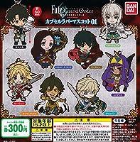 Fate/Grand Order 神聖円卓領域キャメロット カプセルラバーマスコット01 [全8種セット(フルコンプ)] ガチャガチャ カプセルトイ