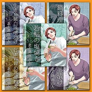 『イケメン料理人シリーズ 5本セット(2)』のカバーアート