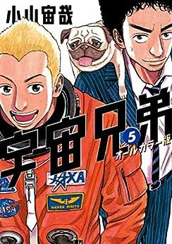 [小山宙哉]の宇宙兄弟 オールカラー版(5) (モーニングコミックス)